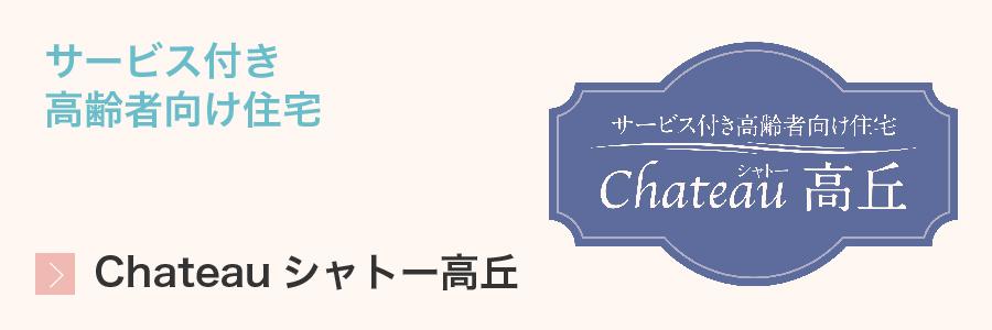 Chateauシャトー高丘