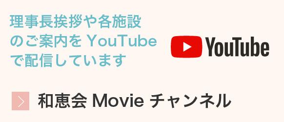 和恵会Movieチャンネル