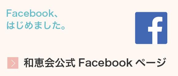 和恵会公式Facebookページ